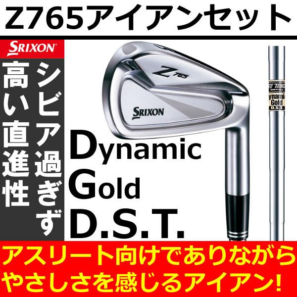 【あす楽】スリクソン Z765 アイアンセット(5-Pw) ダイナミックゴールド DST スチールシャフト ダンロップ【ゴルフクラブ】【Z765IRSETNOS】【SRIXON Z65 OS】【GS7】【ASU】