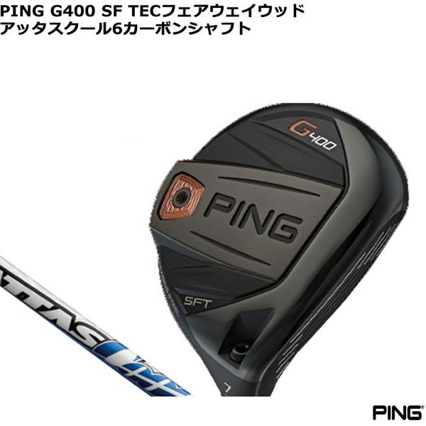 〈ポイント10倍〉【納期約2週間予定】【取り寄せ】ピンゴルフ G400 SF TECフェアウェイウッド アッタスクール6シャフト[PING][エスエフテック]【ゴルフクラブ】【GS7】