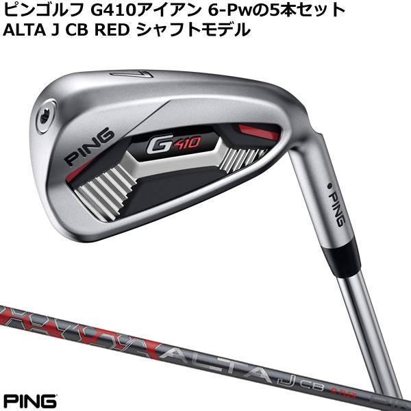 〈ポイント10倍〉[特注品/納期2~3週間] ピンゴルフ G410アイアン 6I-Pwの5本セット ALTA J CB REDカーボンシャフトモデル【GS7】