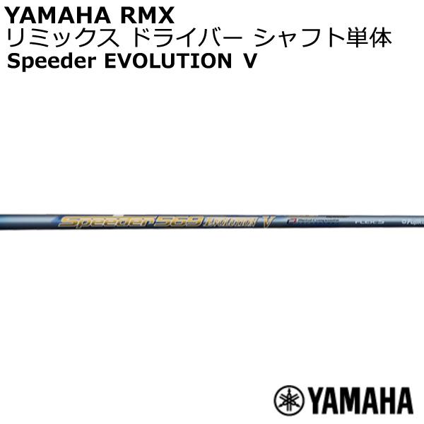 【特注】ヤマハ RMX リミックス 118/218 ドライバー用シャフト単体 Speeder EVOLUTION 5 シリーズ 【取り寄せ】【GS7】