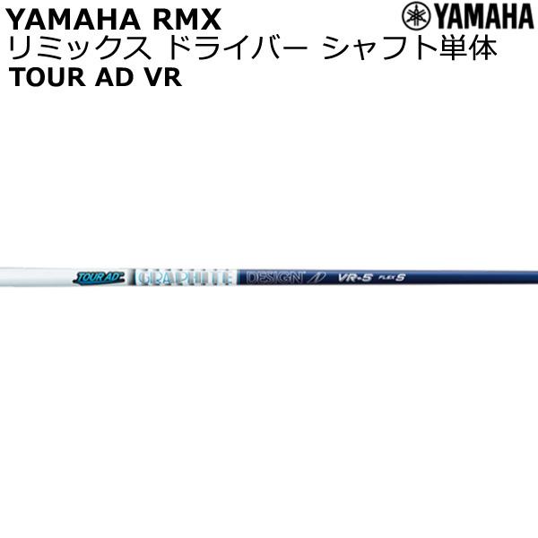 【特注】ヤマハ RMX リミックス 118/218 ドライバー用シャフト単体 TOUR AD VR シリーズ 【取り寄せ】【GS7】