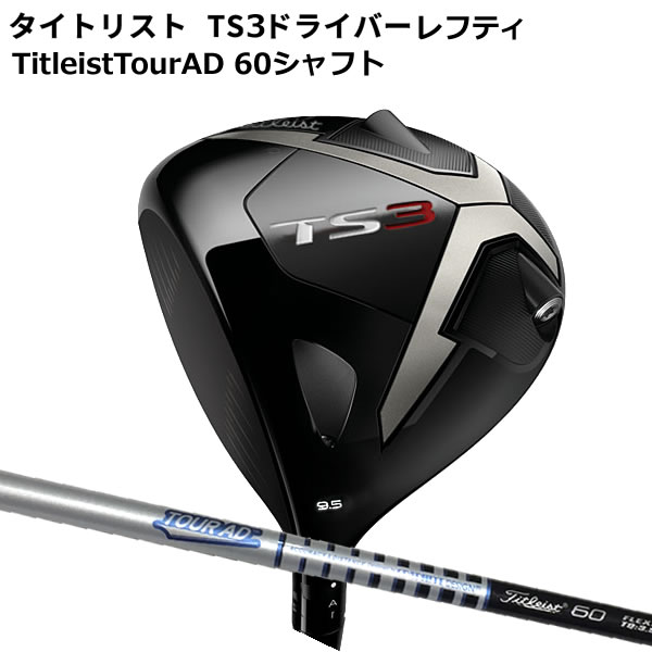 (point 10 times) [lefty] Titleist TS3 driver men graphite design company  Titleist tour AD 60 carbon shaft model [detailer] [2018TS3]