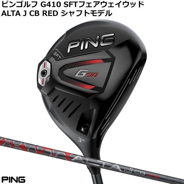 〈ポイント10倍〉【あす楽】ピンゴルフ G410 SFT フェアウェイウッド ALTA J CB REDカーボンシャフトモデル【即納】[G410FW]【GS7】