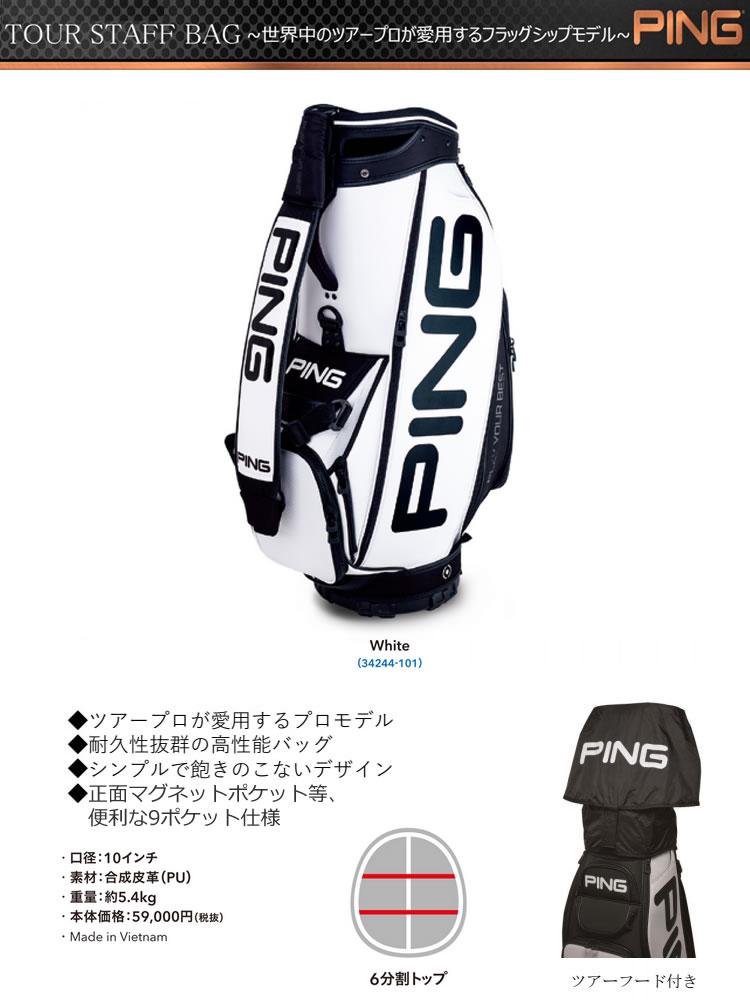 PING TOUR STAFF BAG 34244 ツアー スタッフ キャディバッグ メンズ [10インチ / 5.6kg / 6分割トップ]【GS7】
