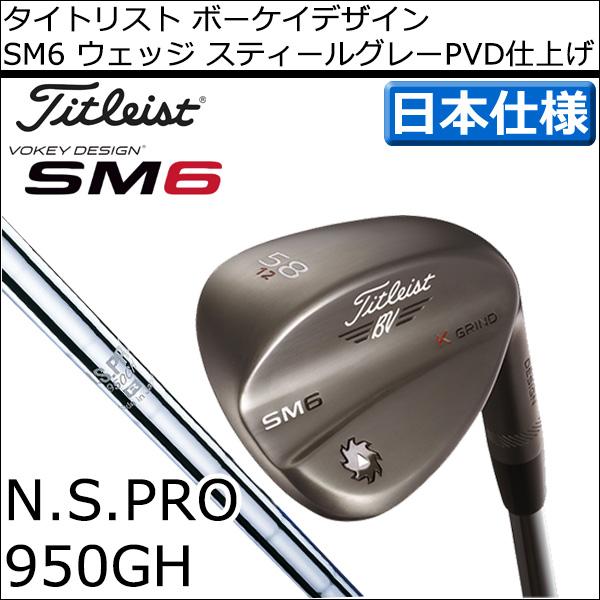 Titleist 2016 bakaydesign SM6 楔形钢灰色 PVD 完成 N.S.PRO950GH