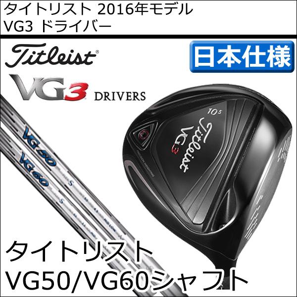 [10 点] Titleist VG3 驱动程序 Titleist vg50 全硬轨/60 轴模型 [Titleist]