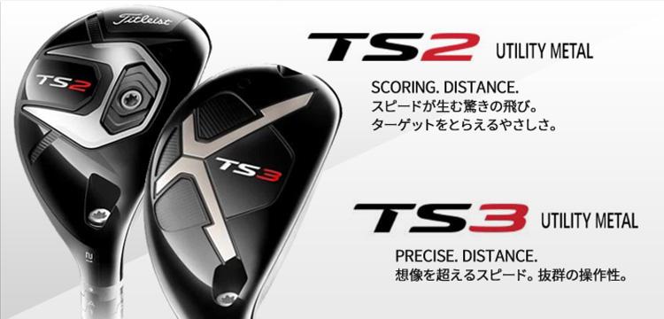 タイトリスト TS3 ユーティリティ テンセイ CK Pro オレンジ ハイブリッド 80 シャフト(ゴルフクラブ)(即納)