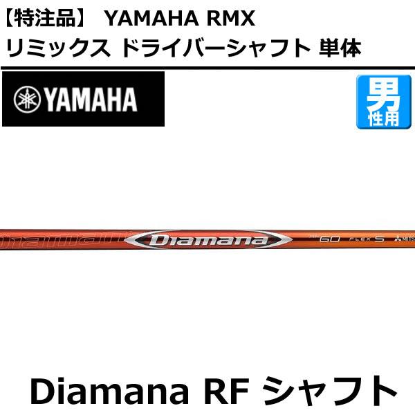 (特注/納期約2-3週)ヤマハ RMX リミックス 120/220兼用 ドライバー用 スリーブ付シャフト単体 ディアマナ RF シリーズ YAMAHA