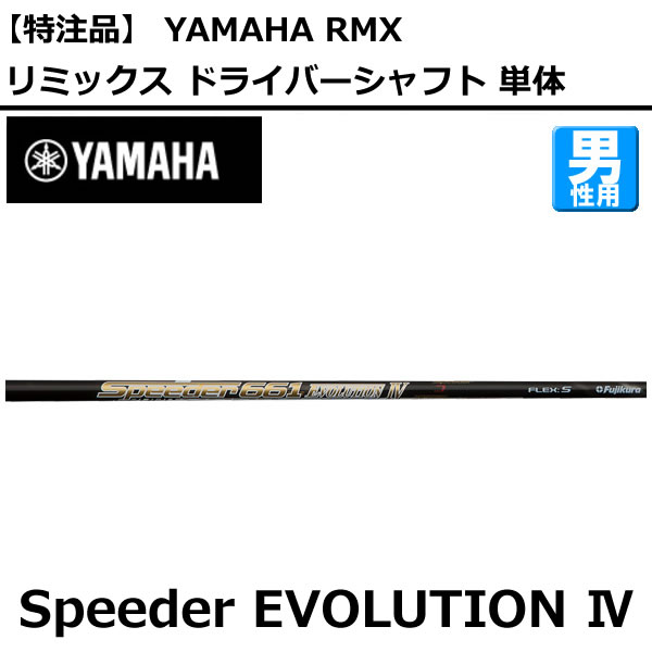 【5/1から使える激トクーポン発行中!】(特注/納期約2-3週)ヤマハ RMX リミックス 120/220 ドライバー用 スリーブ付シャフト単体 スピーダーエボリューション IVシリーズ YAMAHA