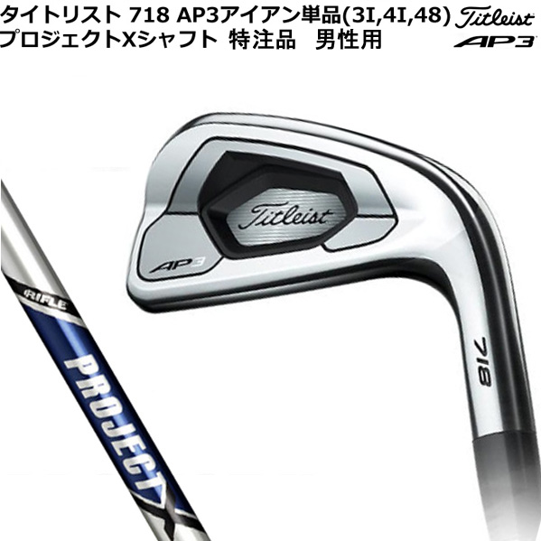 Titleist 718 AP3 iron one piece of article (3I, 4I, 48) project X shaft  [Titleist] golf club]