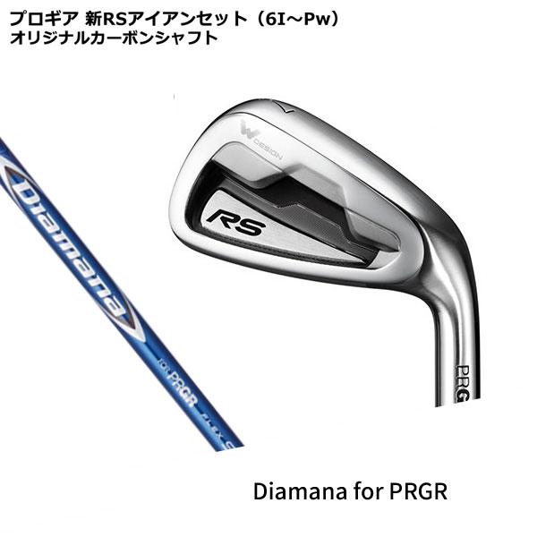 【あす楽対応】プロギア 2018 新RSアイアンセット(6I~Pwの5本) Diamana FOR PRGR カーボンシャフト メンズ [PRGR][DIAMANA]【ゴルフクラブ】