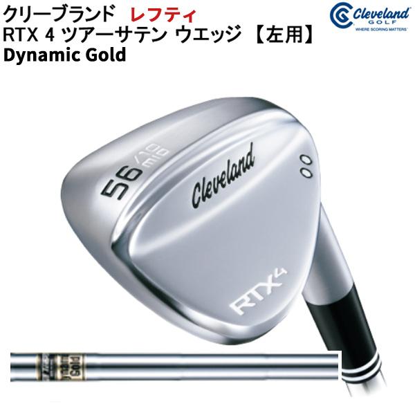 (あす楽対応)【左用】クリーブランド RTX 4 ツアーサテン ウエッジ ダイナミックゴールドシャフト【ゴルフクラブ】(即納)【ASU】