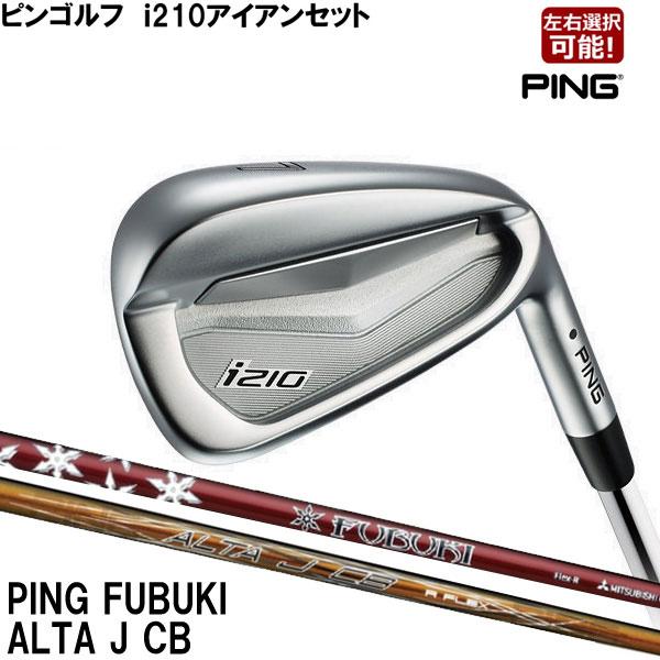(ポイント10倍)( 特注 / 納期約2-4週 ) ピンゴルフ i210アイアン 6本セット(5I-PW) ALTA J CB カーボンシャフト 【PING】