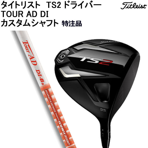 Special order product / delivery date 2-3 weeks Titleist TS2 driver men  TOUR AD DI series graphite design carbon shaft model [2018TS2]