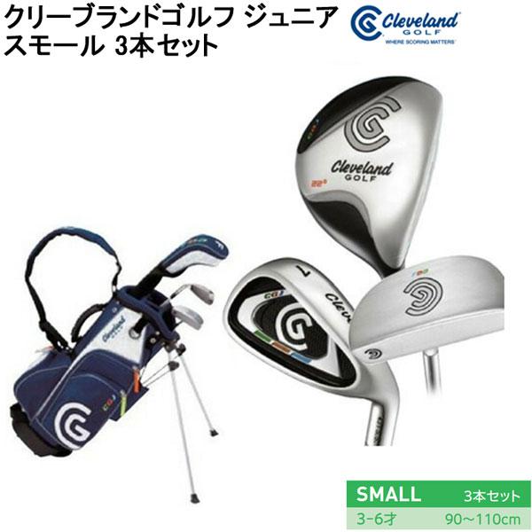 クリーブランドゴルフ ジュニア スモール 3本セット キャディバッグ付【ジュニアクラブ】【取寄】【GS7】