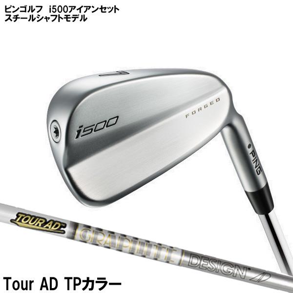 〈ポイント10倍〉特注/納期約3~4週 ピンゴルフ i500アイアン 5本セット(6I-PW) ツアーAD TPカラー カーボンシャフト(PING)YKS GS7