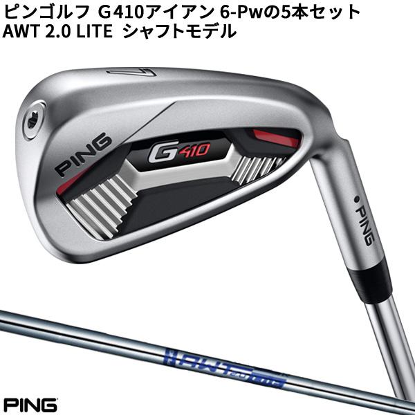 〈ポイント10倍〉[特注品/納期2~3週間] ピンゴルフ G410アイアン 6I-Pwの5本セット AWT 2.0 LITE スチールシャフトモデル【GS7】