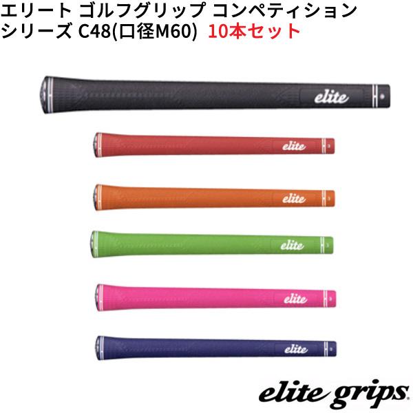 (取寄)エリートグリップ コンペティションシリーズ C48(M60) ゴルフグリップ 10本セット シャフト口径M60に対応