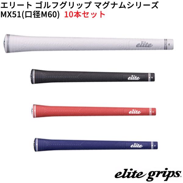 (取寄)エリートグリップ マグナムシリーズ MX51(M60) ゴルフグリップ 10本セット シャフト口径M60に対応