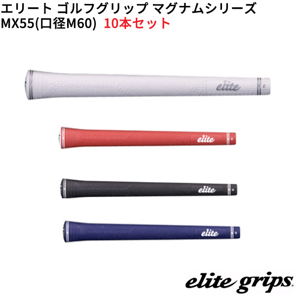 (取寄)エリートグリップ マグナムシリーズ MX55(M60) ゴルフグリップ 10本セット シャフト口径M60に対応