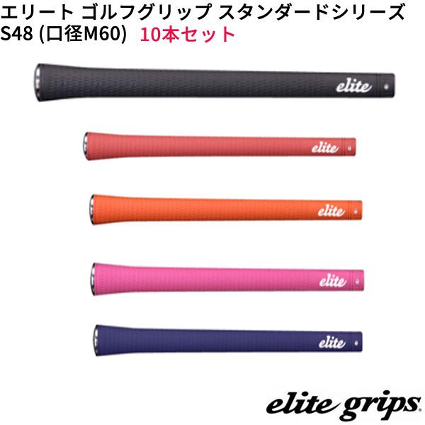 (取寄)エリートグリップ スタンダードシリーズ S48(M60) ゴルフグリップ 10本セット シャフト口径M60に対応
