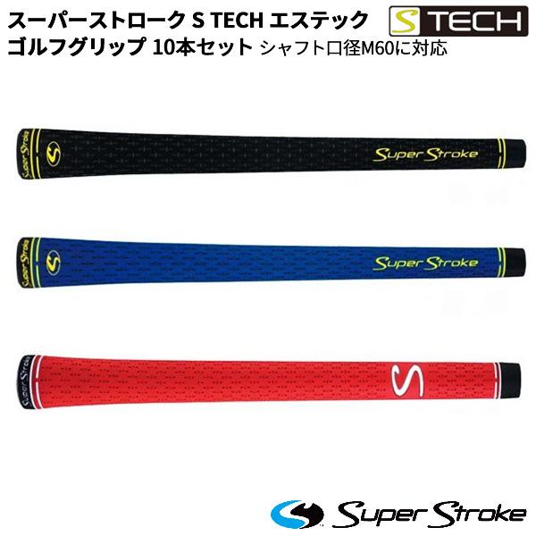 【5/1から使える激トクーポン発行中!】(取寄)スーパーストローク S-Tech エステック ゴルフグリップ 10本セット シャフト口径60に対応