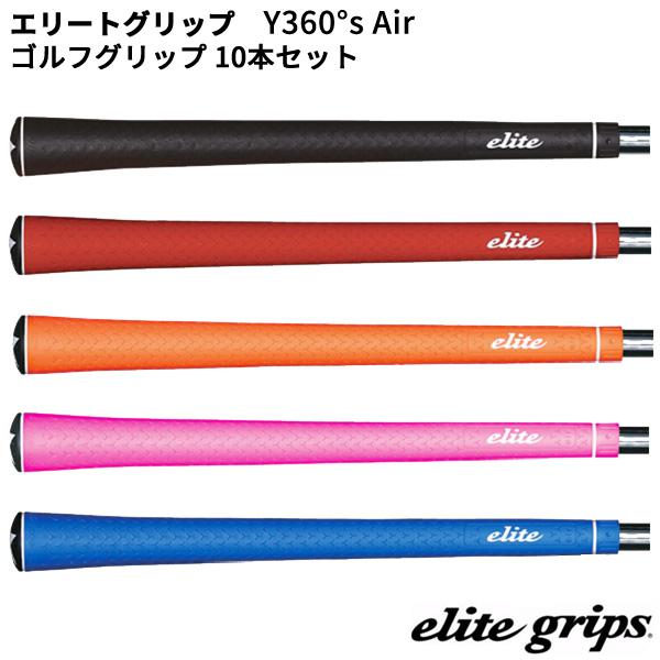 (取寄)エリートグリップ Y360°S Air ゴルフグリップ 10本セット シャフト口径M58・M60・M62に対応