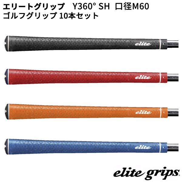 【5/1から使える激トクーポン発行中!】(取寄)エリートグリップ Y360°SH M60 ゴルフグリップ 10本セット シャフト口径M60に対応