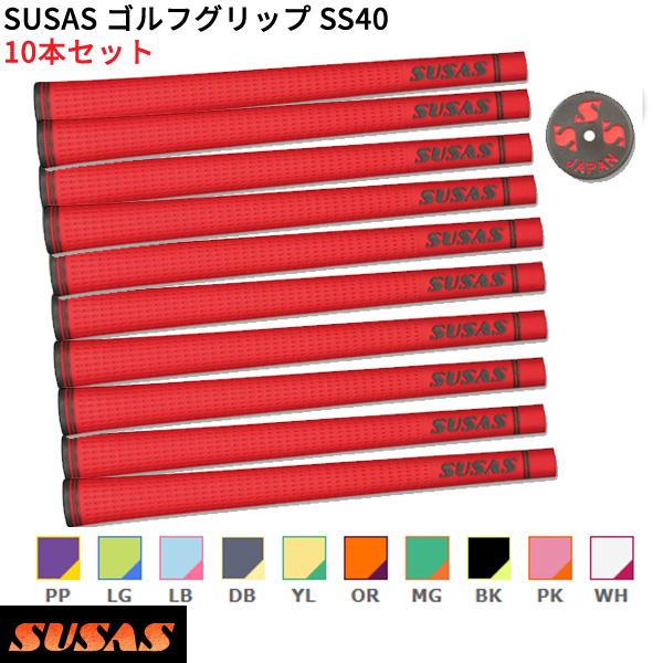 【5/1から使える激トクーポン発行中!】(取寄)SUSAS ゴルフグリップ SS40 10本セット(口径58) シャフト口径M58に対応