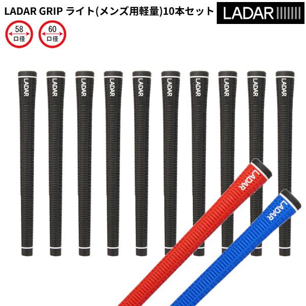 (取寄)ラダーグリップ ライト ゴルフ シャフト (口径M58)(口径M60) 10本セット