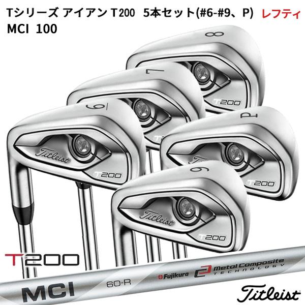 (ポイント10倍)(特注/納期約4-6週)(レフティ)タイトリスト Tシリーズ アイアン T200 5本セット(#6-#9、P) MCI 100(ゴルフクラブ)