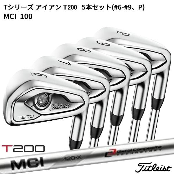 (ポイント10倍)(特注/納期約4-6週)タイトリスト Tシリーズ アイアン T200 5本セット(#6-#9、P) MCI 100(ゴルフクラブ)