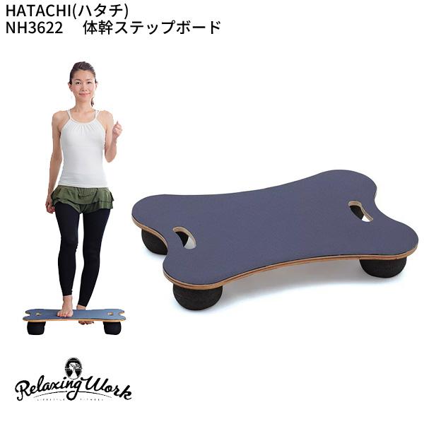 【5/1から使える激トクーポン発行中!】(取寄)ハタチ NH3622 体幹ステップボード (HATACHI)(トレーニング用品)