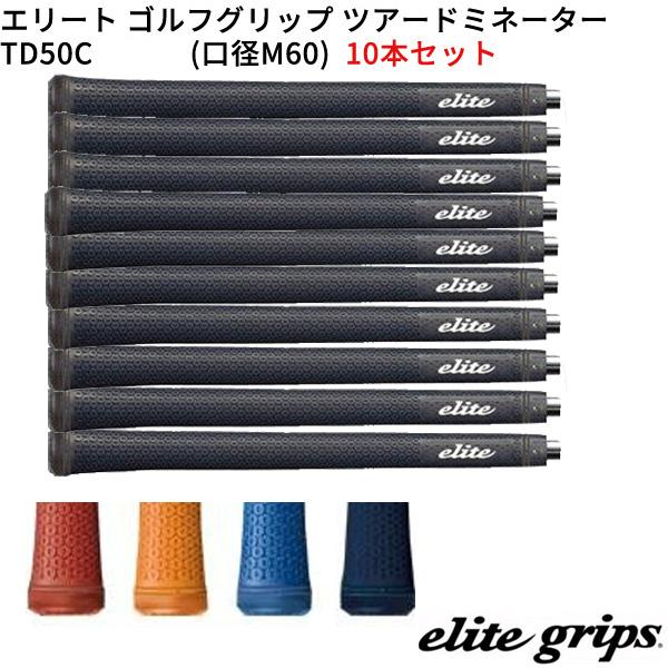 【5/1から使える激トクーポン発行中!】(取寄)エリートグリップ ツアードミネーター TD50C(M60) ゴルフグリップ 10本セット シャフト口径M60に対応