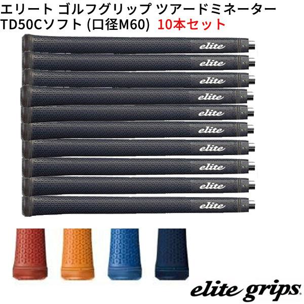 【5/1から使える激トクーポン発行中!】(取寄)エリートグリップ ツアードミネーター TD50Cソフト(M60) ゴルフグリップ 10本セット シャフト口径M60に対応