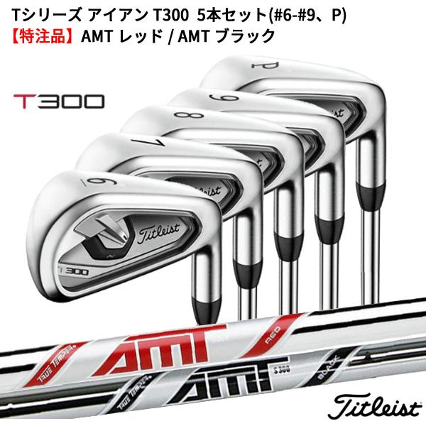 【5/1から使える激トクーポン発行中!】(ポイント10倍)(特注/納期約4-6週)タイトリスト アイアン T300 5本セット(#6-#9、P) AMT レッド / AMT ブラック(ゴルフクラブ)(Tシリーズ)
