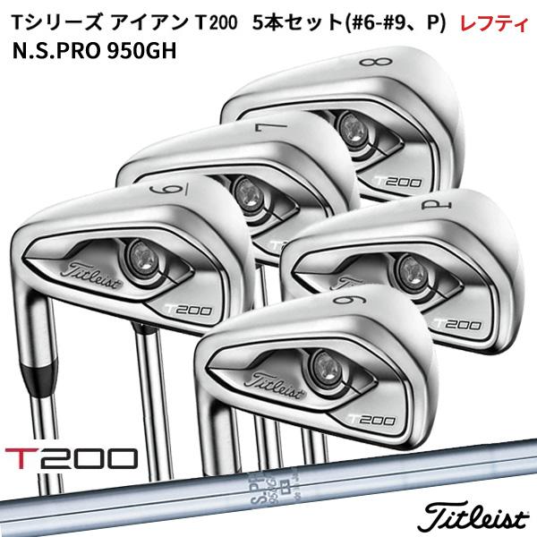(ポイント10倍)(特注/納期約4-6週)(レフティ)タイトリスト アイアン T200 5本セット(#6-#9、P) N.S.PRO 950GH (ゴルフクラブ)(Tシリーズ)
