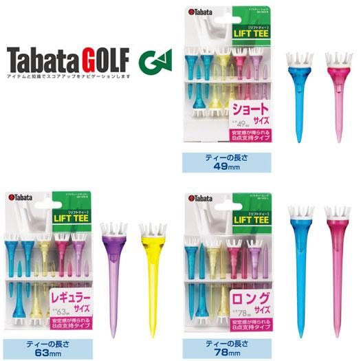 藤田寛之プロ推奨 タバタ 信託 海外並行輸入正規品 tabata GV-1413 リフトティー