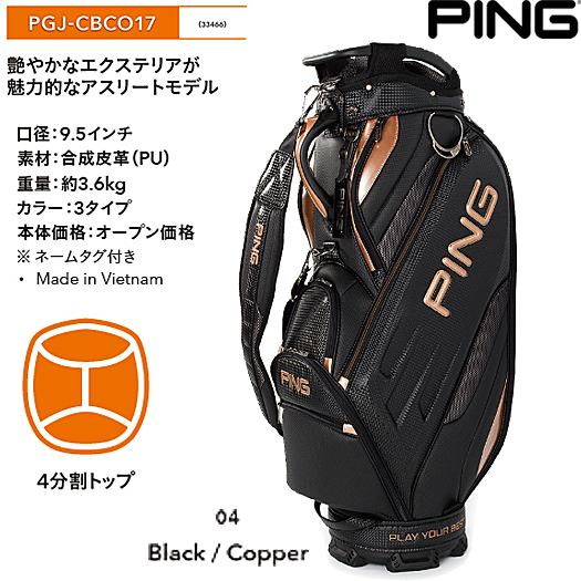 PING ピンゴルフ キャディバッグ PGJ-CBCO17 (33466)BLACK/COPPER