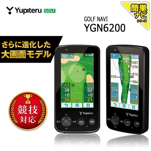 ユピテル ゴルフナビ YGN6200