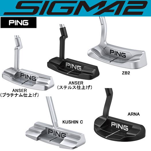 【長さ調整機能付】 PING SIGMA2 PUTTER ピンパター PP62グリップ 標準仕様