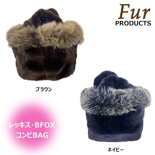レッキス・ブルーフォックス コンビバッグ Fur Products REX FOX BAG
