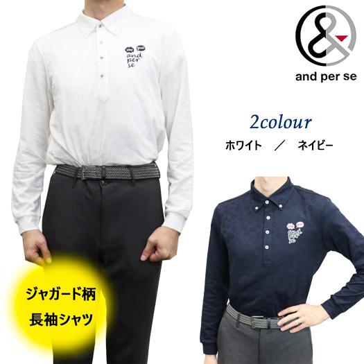 (セール)2020春夏 アンパスィ 長袖シャツ【AMS9300V4】メンズ