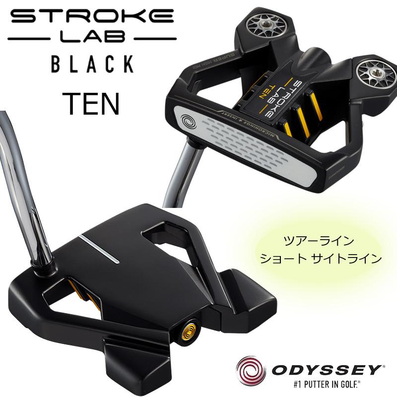 オデッセイ パター ストロークラボ ブラックシリーズ(TEN)ツアーライン ショート サイトライン パター 2020