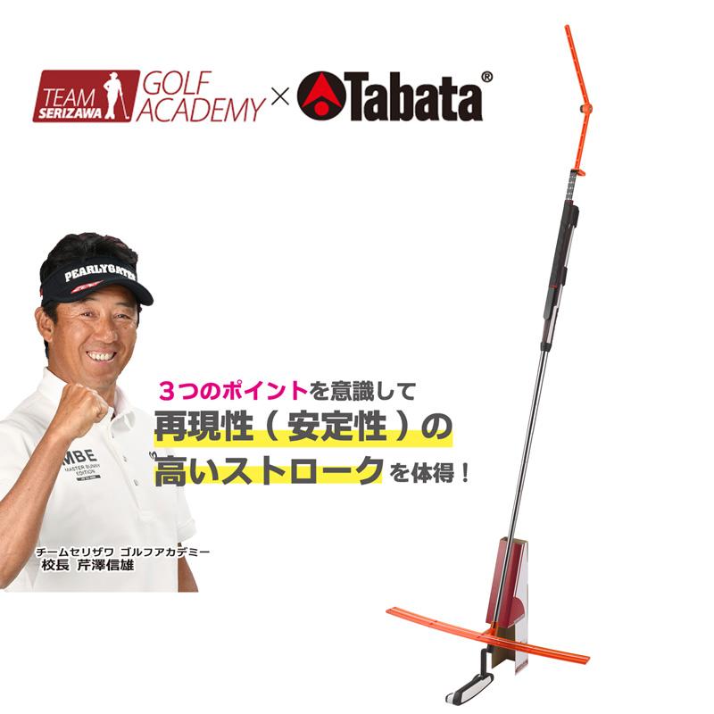 芹沢プロとの共同開発 Tabata タバタ チームセリザワ セール品 直営限定アウトレット GV0194 パター練習 TSパッティングストローク
