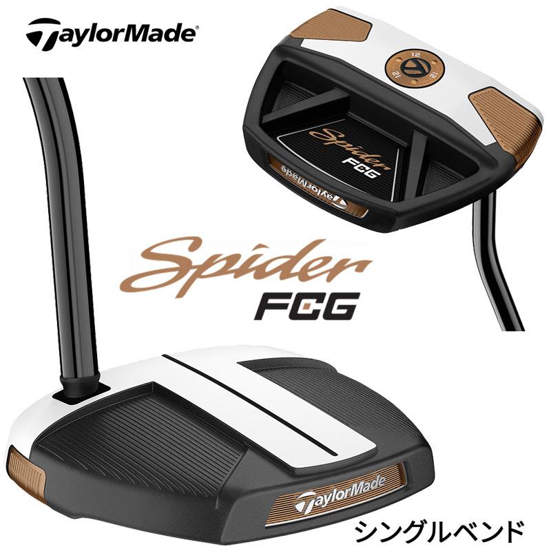 TaylorMade Golf Spider FCG BLACK WHITE SINGLE スパイダー BEND パター 日本仕様 定番スタイル シングルベンド ゴルフクラブ テーラーメイド 在庫あり