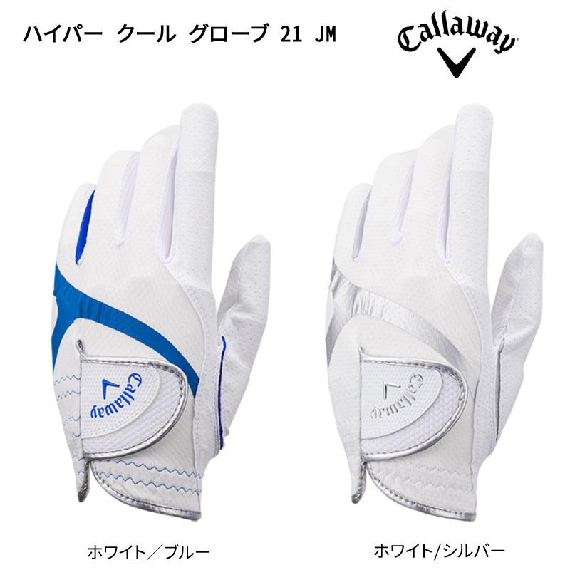 ブランド品 Callaway GOLF Glove キャロウェイ ハイパー クール ゴルフグローブ JM メーカー在庫限り品 HYPER COOL 左手用 21