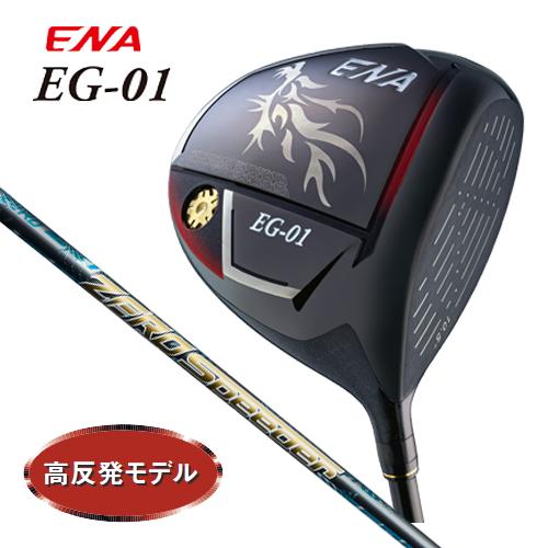 捕まり過ぎないENA 左を気にせず振り抜ける エアスピーダー 高反発モデル エナゴルフ ENA SPEEDER 割引 EG-01 ZERO シャフト メンズ 直輸入品激安 ドライバー