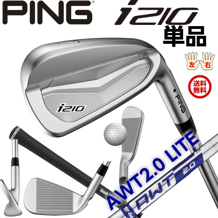 ピン i210アイアン PING純正スチールシャフトAWT2.0LITE 公認フィッターが対応いたします。 左右有 日本正規品
