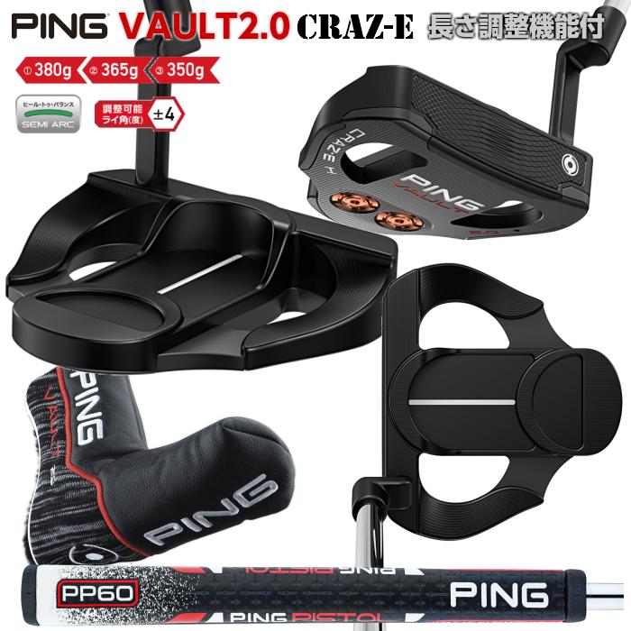 PING VAULT 2.0 CRAZ-E H 長さ調整機能付シャフト